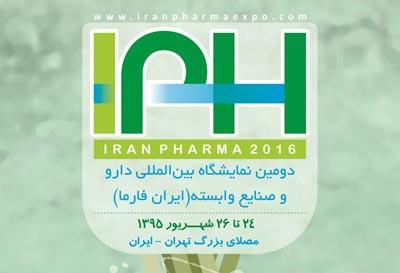 دومین نمایشگاه ایران فارما (دارو، صنایع و خدمات)