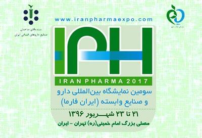 سومین نمایشگاه ایران فارما (دارو، صنایع و خدمات)
