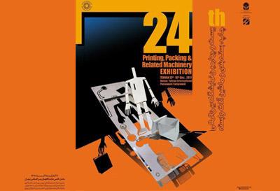 بیست و چهارمین نمایشگاه چاپ و بسته بندی